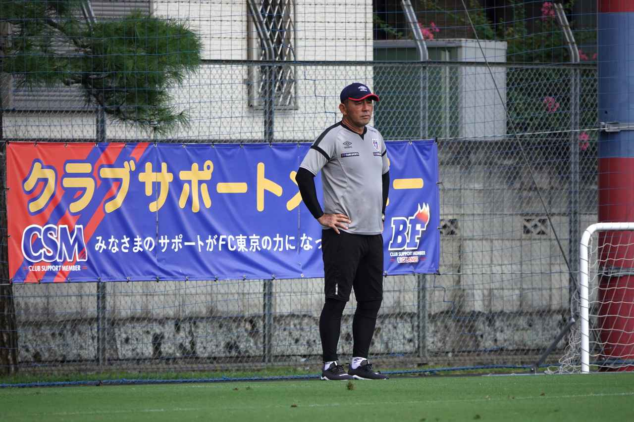 Images : 1番目の画像 - 視線は輝ける未来へ。長谷川監督が鋭く練習を見つめる(写真◎FC東京) - サッカーマガジンWEB