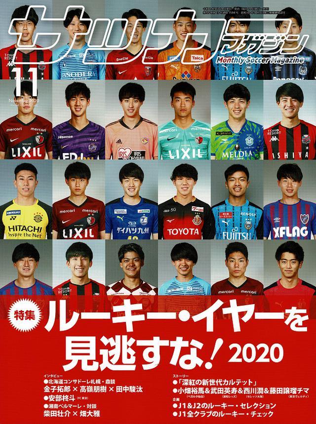 画像: 【BOOK CARTからのご購入】 サッカーマガジン 11月号