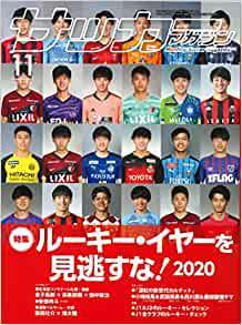 画像: 【Amazonからのご購入】 サッカーマガジン2020年11月号 (ルーキー・イヤーを見逃すな! 2020) | サッカーマガジン編集部