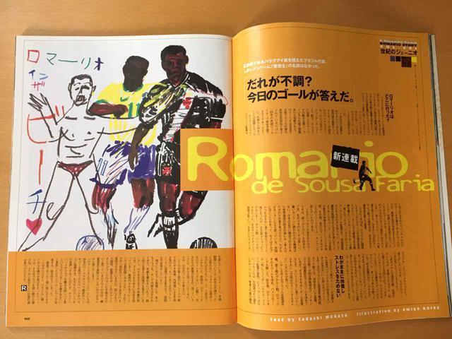 """画像: """"弾けたい企画はアミイゴさんのイラストで!!""""の勝利の方程式に則った、ロマーリオの人物もののページ。2002年ワールドカップのブラジル代表に天才ロマーリオが入ってくれることを祈念した連載で、アミイゴさんは毎回、テイストも手法もまるで違うジェーニオ(天才)像を届けてくださいました(大中)"""