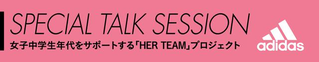画像: 女子中学生年代をサポートする「HER TEAM」プロジェクト 身近な場所に女子サッカーチームが誕生