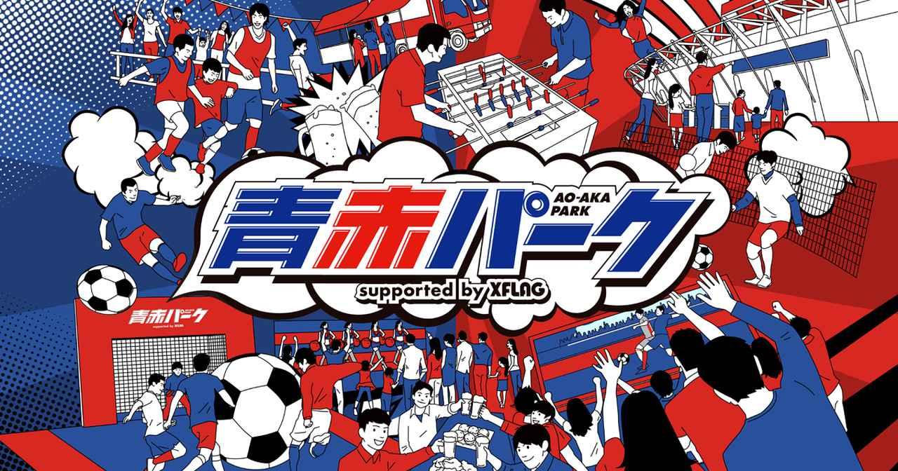 画像: 青赤パーク|FC東京