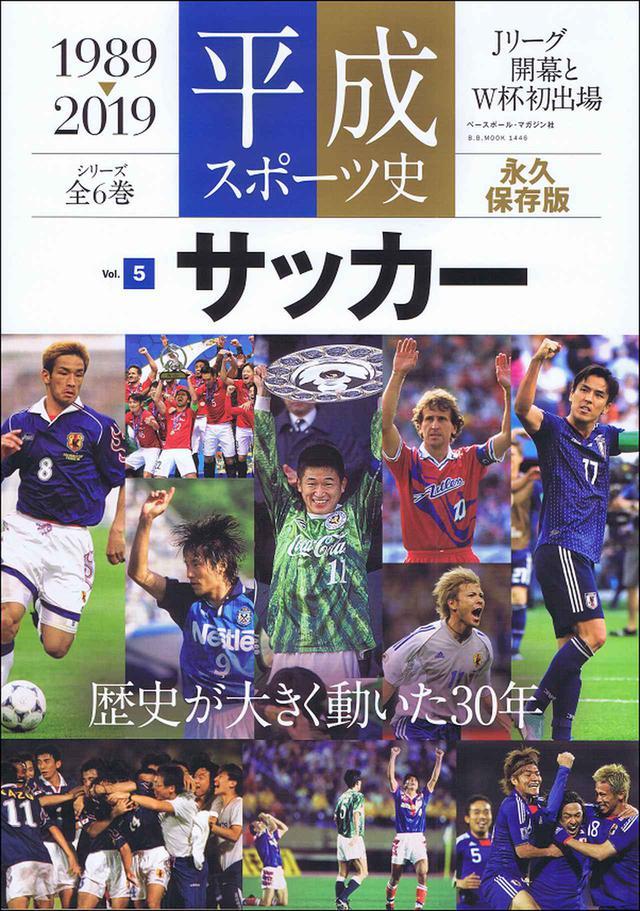 画像: 平成スポーツ史 1989-2019 Vol.5 サッカー 全6巻シリーズ(5)  B.B.MOOK 1446 | BBMスポーツ | ベースボール・マガジン社