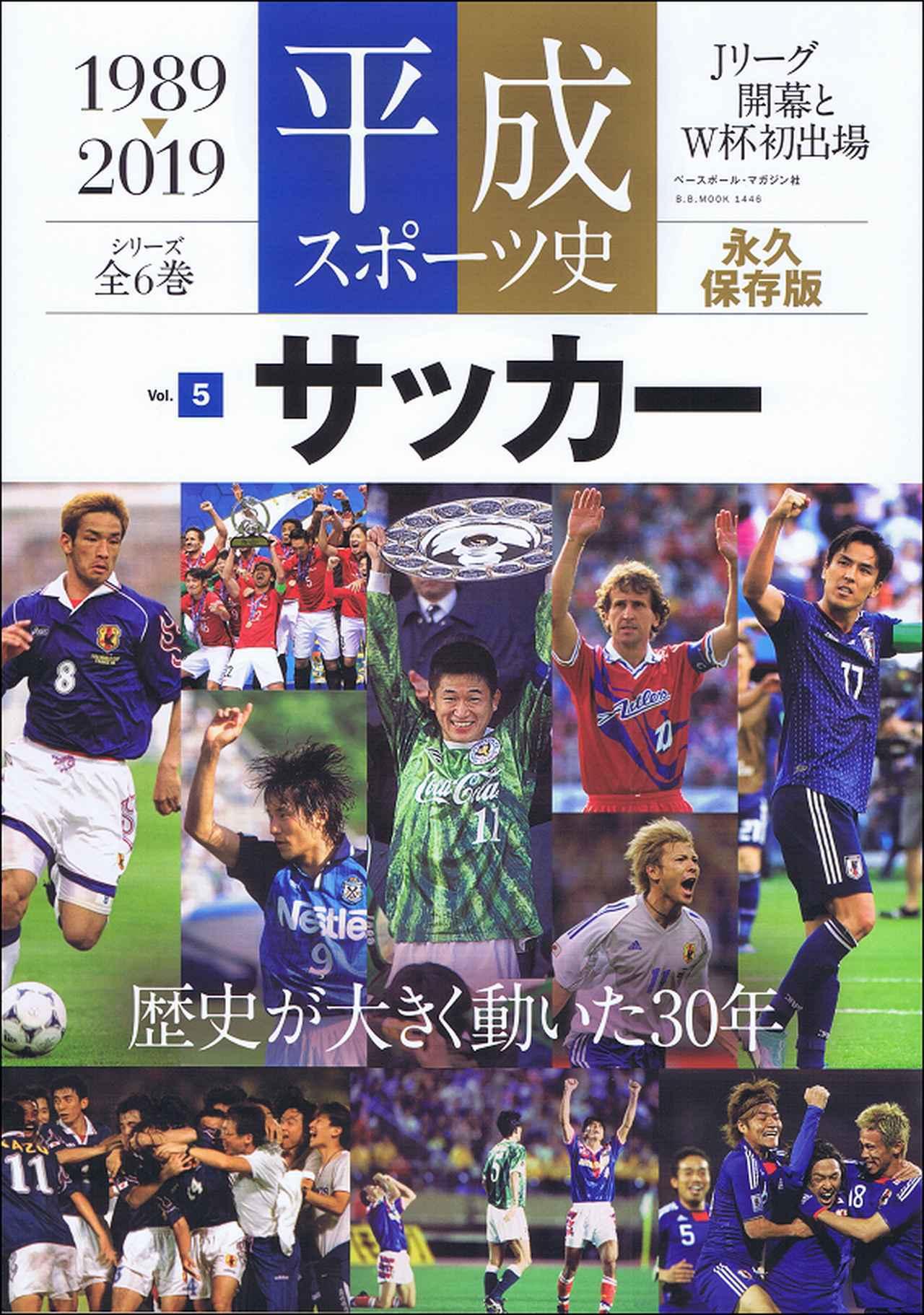 画像: 平成スポーツ史 1989-2019 Vol.5 サッカー 全6巻シリーズ(5)  B.B.MOOK 1446   BBMスポーツ   ベースボール・マガジン社