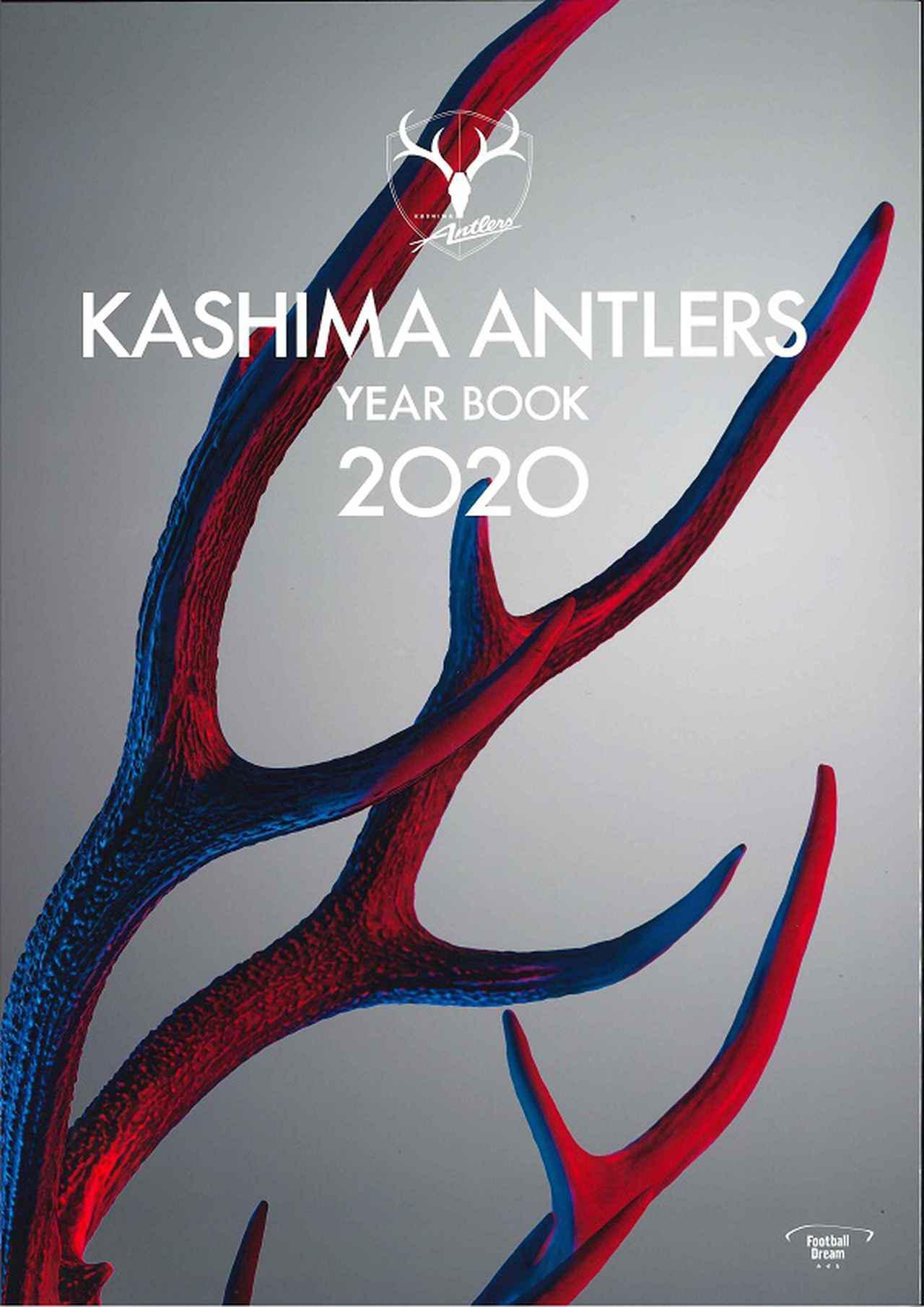 画像: KASHIMA ANTLERS YEAR BOOK 2020 株式会社鹿島アントラーズ エフ・シー/発行   BBMスポーツ   ベースボール・マガジン社