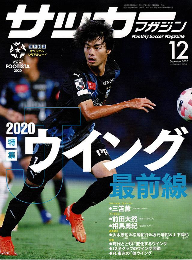 画像: 【BOOK CARTからのご購入】 サッカーマガジン 12月号