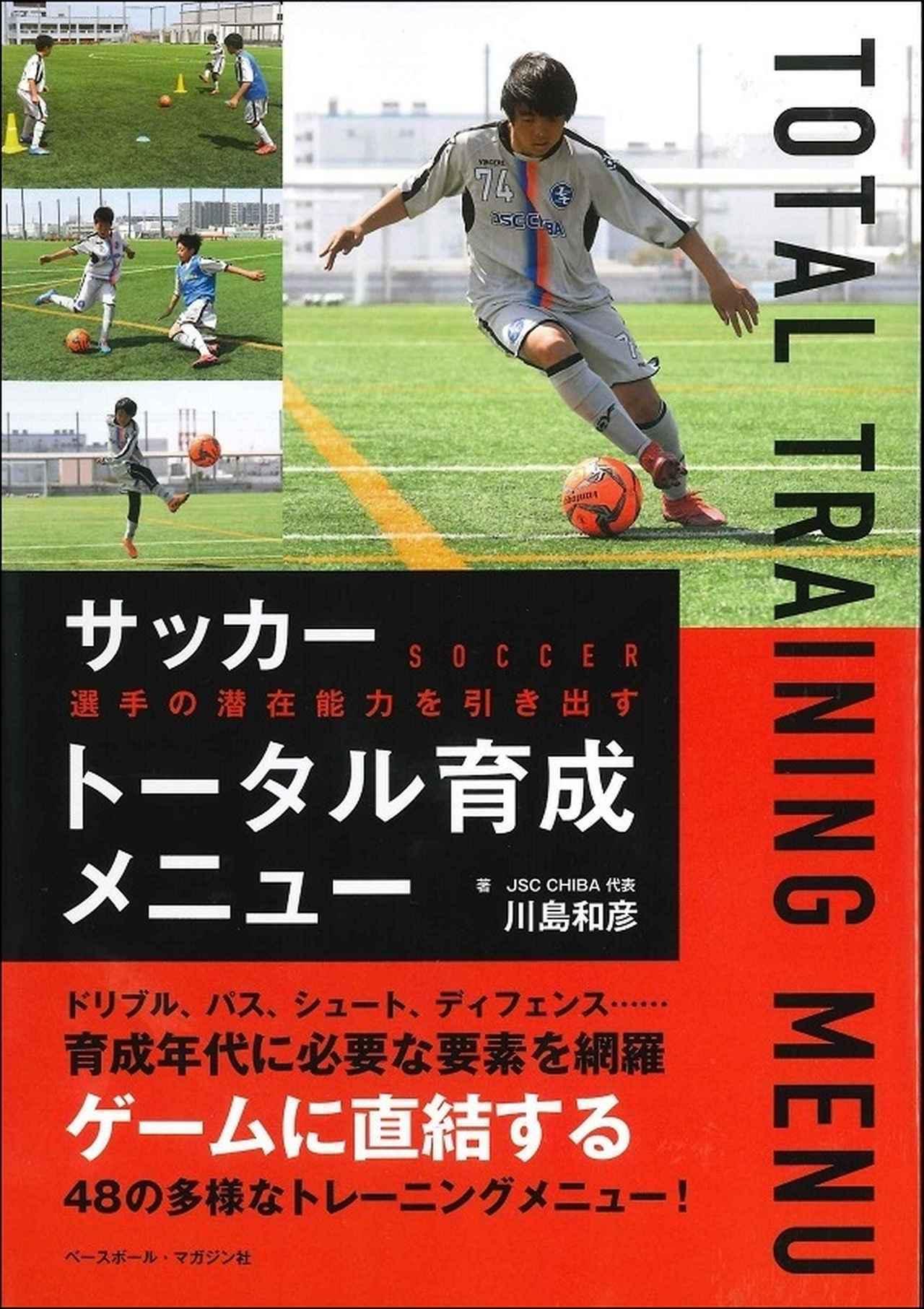 画像: サッカー 選手の潜在能力を引き出すトータル育成メニュー  川島和彦/著(JSC CHIBA代表)   BBMスポーツ   ベースボール・マガジン社