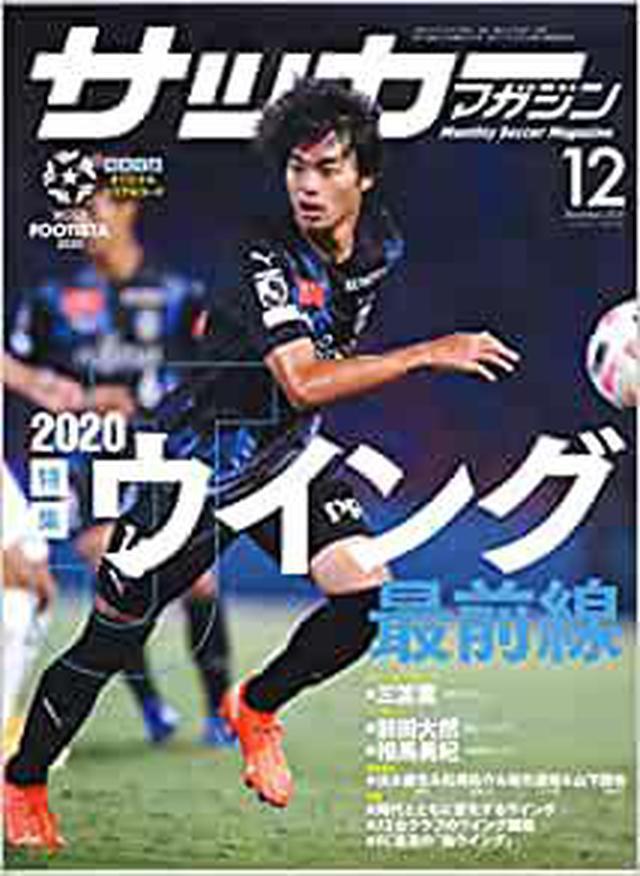画像: 【Amazonからのご購入】 サッカーマガジン2020年12月号 (最新ウイング概論) | サッカーマガジン編集部
