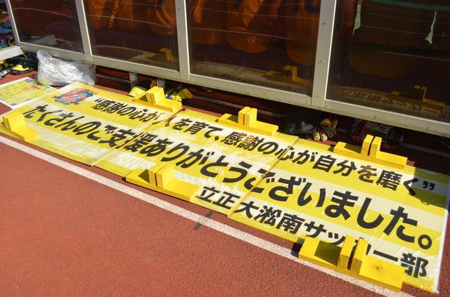 画像: この日は強風のために倒してあったが、支援への感謝を伝えるボードも準備された(写真◎石倉利英)