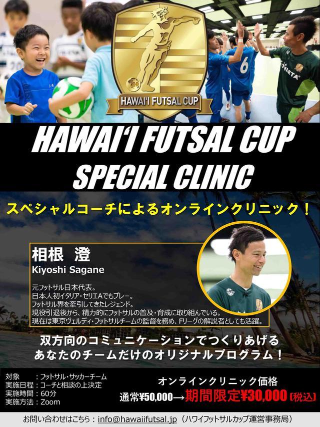 画像1: ハワイフットサルカップ2020がハワイ・オアフ島で開催