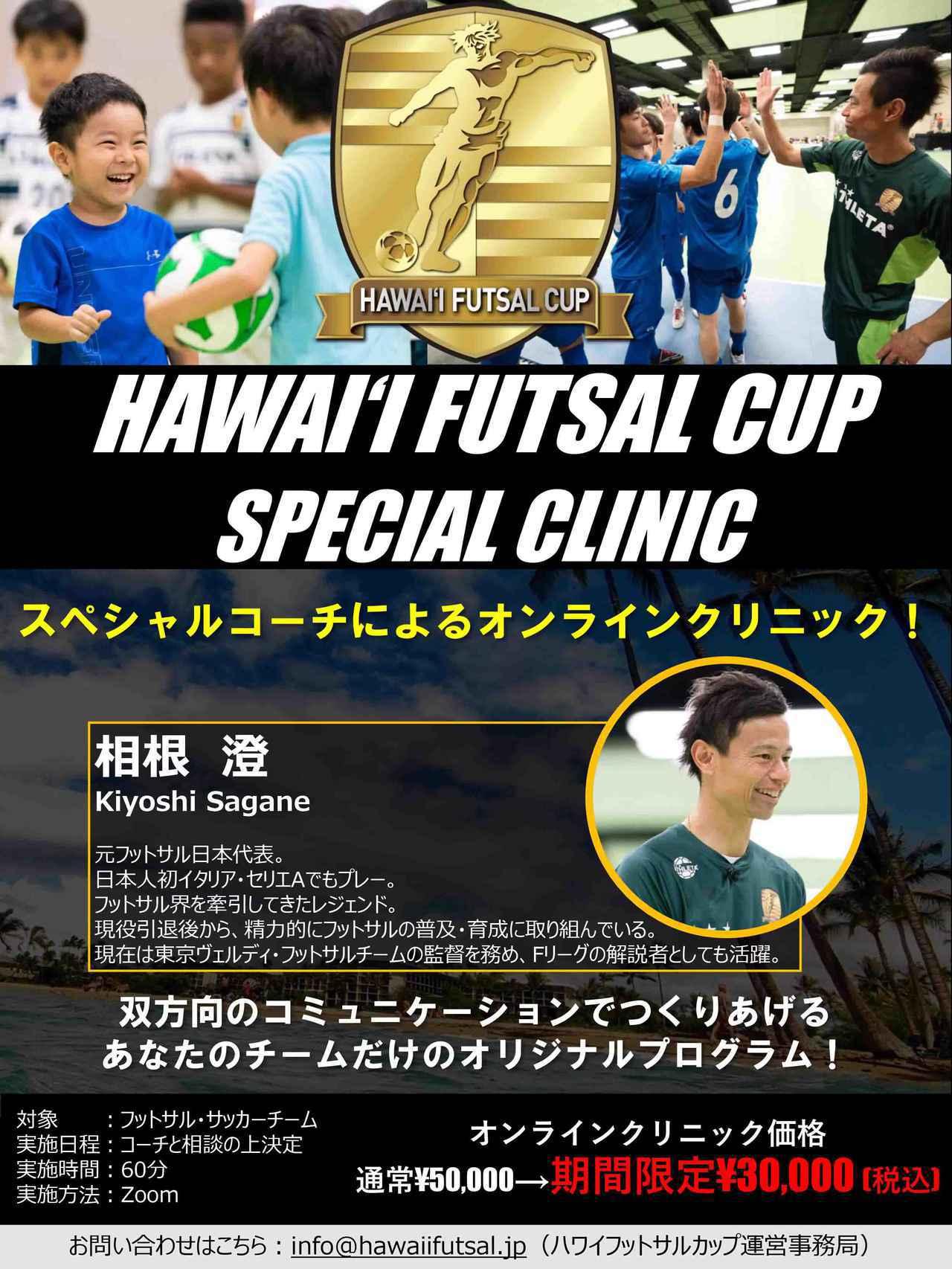 画像1: ハワイフットサルカップ2020が11月7日(土)18:00、スカイAで放送。11月15日(日)9:00~オンラインセミナー開催