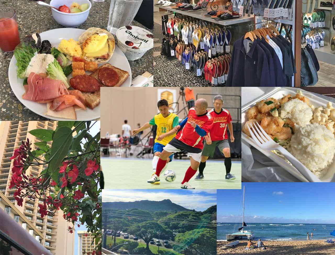 画像4: ハワイフットサルカップ2020が11月7日(土)18:00、スカイAで放送。11月15日(日)9:00~オンラインセミナー開催