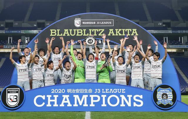 秋田が28戦無敗で悲願のJ2昇格とJ3優勝を達成! 歴史に新たな1ページを刻む◎J3第28節 - サッカーマガジンWEB