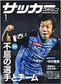 画像: 【Amazonからのご購入】 サッカーマガジン2021年1月号 (不屈のチームと選手) | サッカーマガジン編集部
