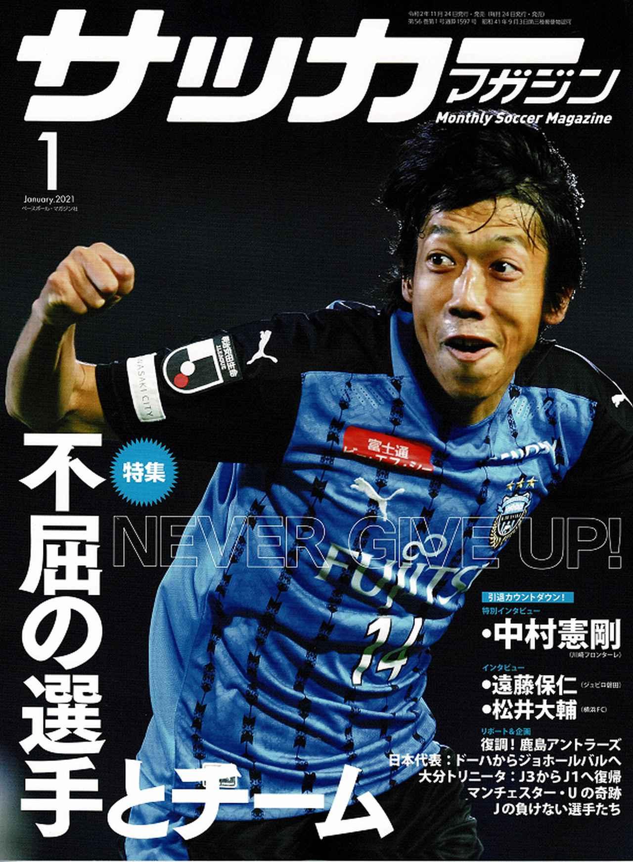 画像: 【BOOK CARTからのご購入】 サッカーマガジン 1月号