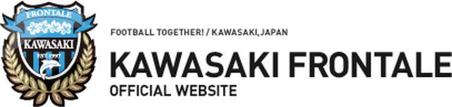 画像: 川崎フロンターレ オフィシャルWEBサイト