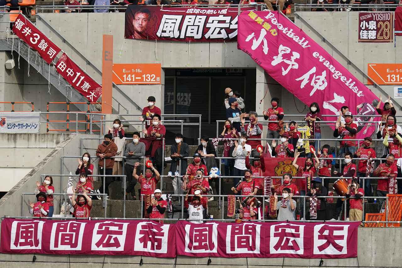 Images : 1番目の画像 - 第30節大宮戦に詰めかけたFC琉球サポーター(写真◎Getty Images) - サッカーマガジンWEB