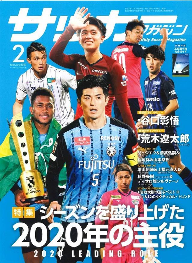 画像: 【BOOK CARTからのご購入】 サッカーマガジン 2月号