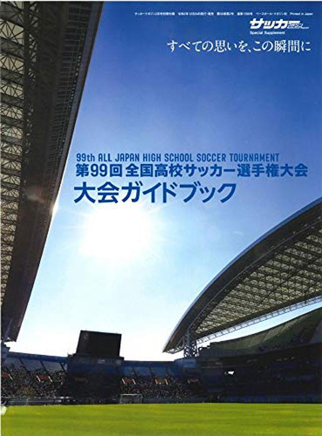 画像: 高校選手権大会ガイド