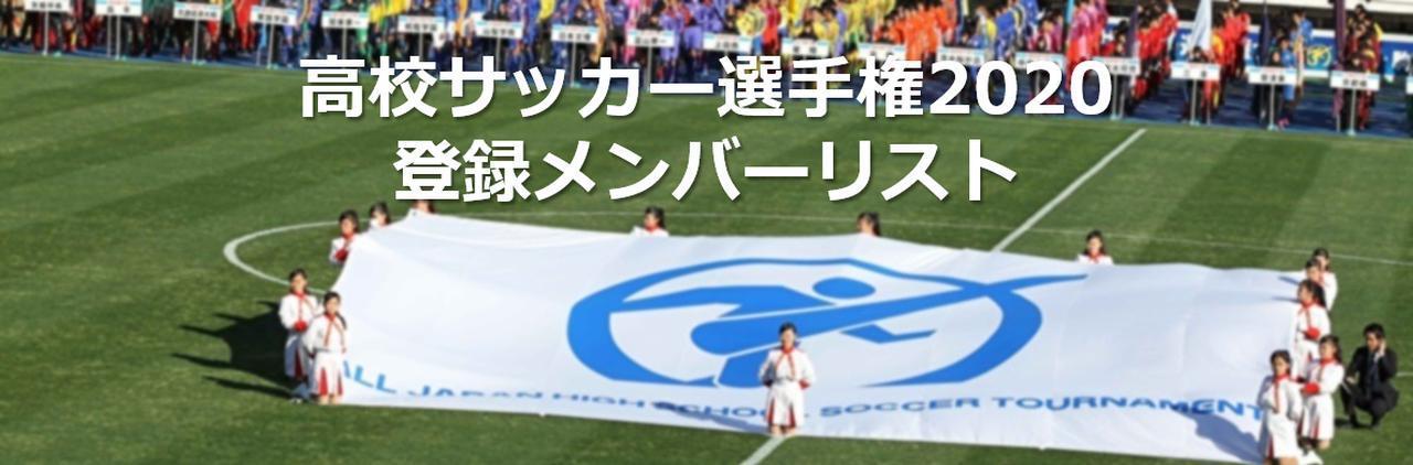 画像: 高川学園・選手リスト - サッカーマガジンWEB