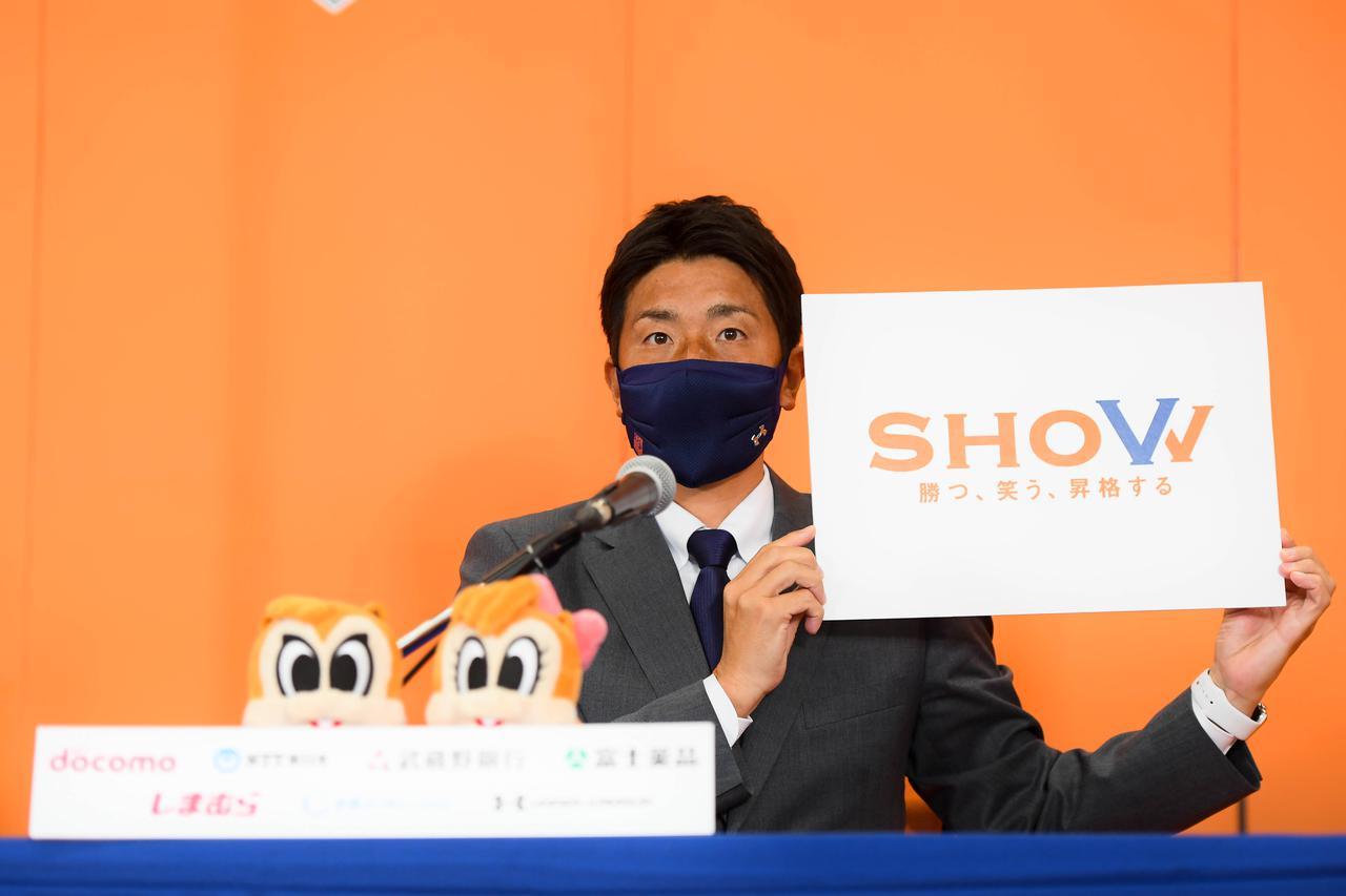 Images : 1番目の画像 - スローガンは「SHOW 勝つ、笑う、昇格する」。岩瀬健監督がそれを実現するリーダーになる(写真◎大宮アルディージャ) - サッカーマガジンWEB