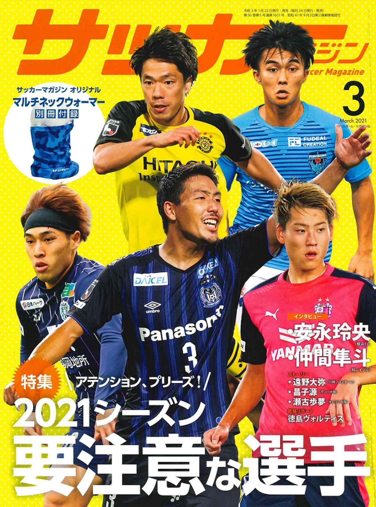 画像: 【Amazonからのご購入】 サッカーマガジン 3月号 www.amazon.co.jp