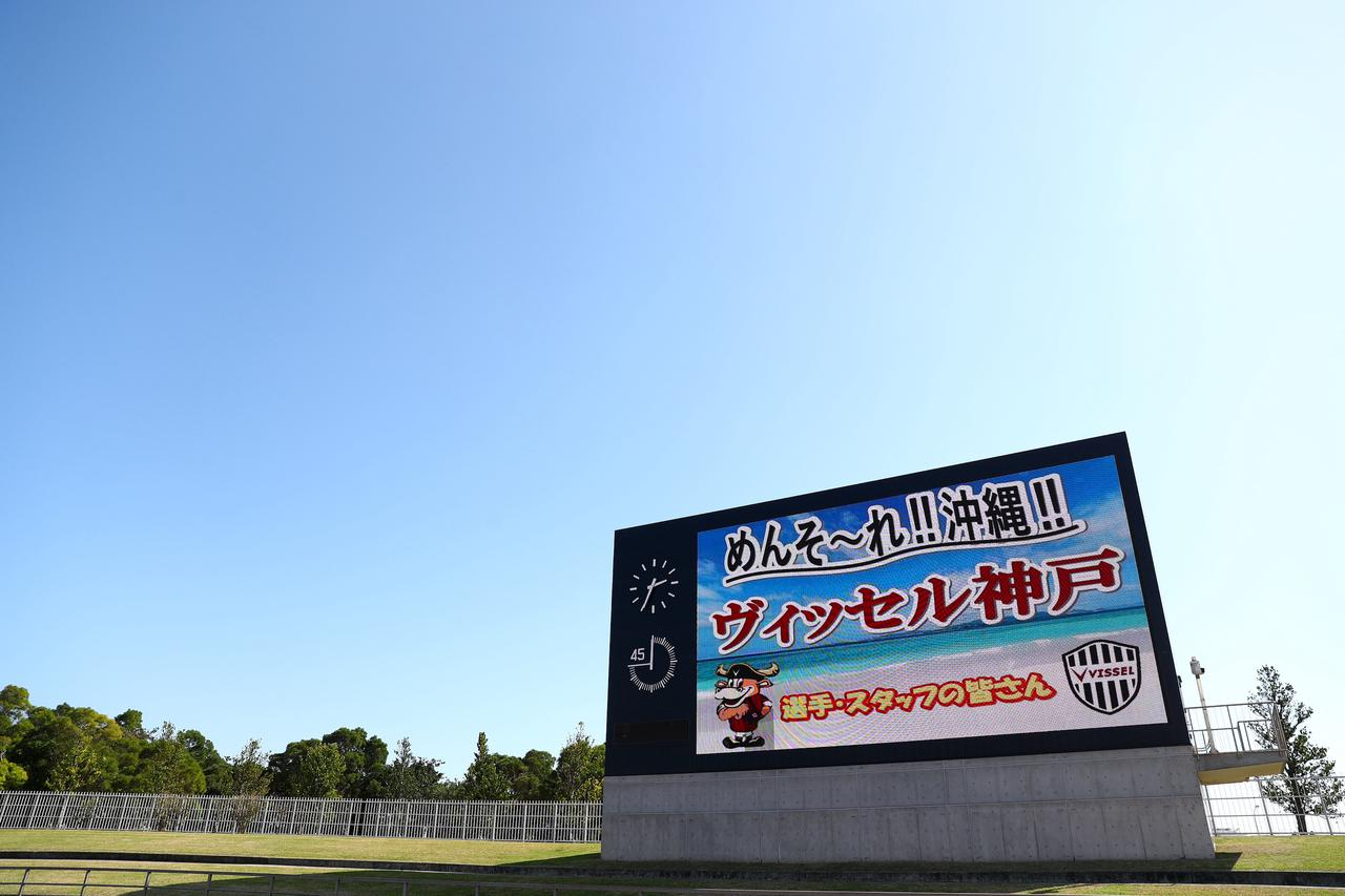 Images : 5番目の画像 - 【画像】沖縄キャンプ初日。温暖な気候と最高の青空に迎えられた(写真◎VISSEL KOBE) - サッカーマガジンWEB
