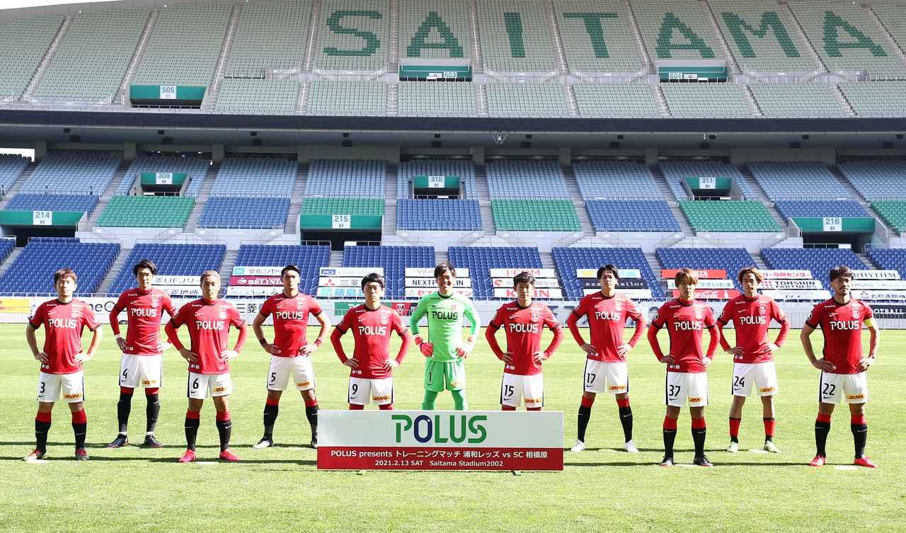 Images : 1番目の画像 - 【写真】SC相模原との1試合目に先発した浦和のメンバー(写真◎URAWA REDS) - サッカーマガジンWEB
