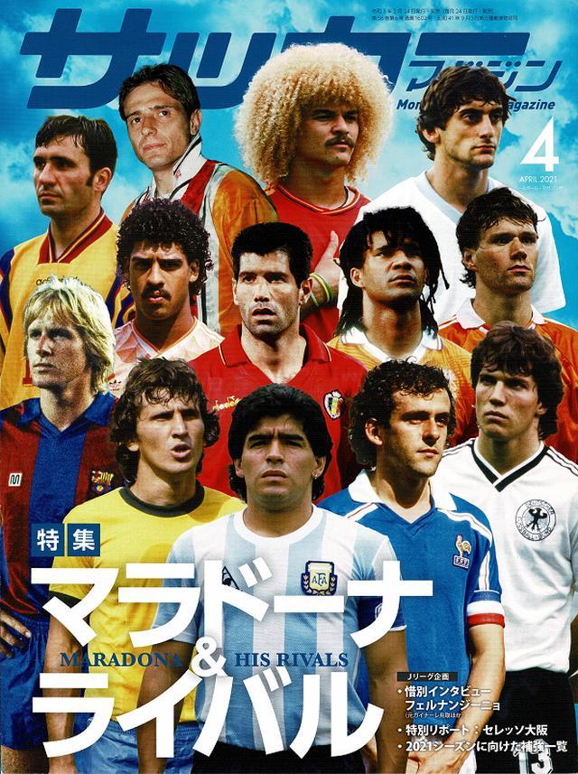 画像: 【Amazonからのご購入】 サッカーマガジン 4月号 www.amazon.co.jp
