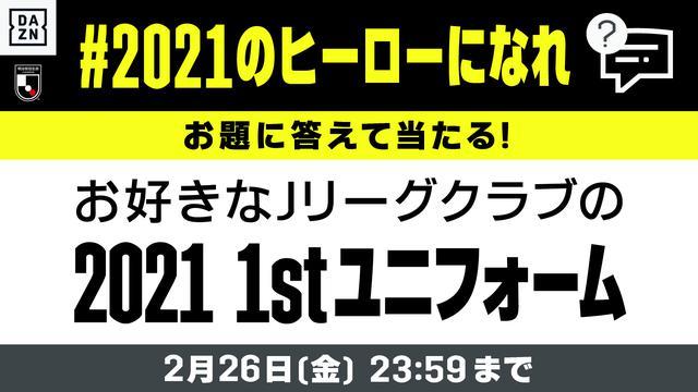 画像: ■キャンペーン期間 2/23(火)17:00 ~ 2/26(金)23:59 ■当選者の発表 当選者には編集部よりDMをお送りし、お知らせ致します。