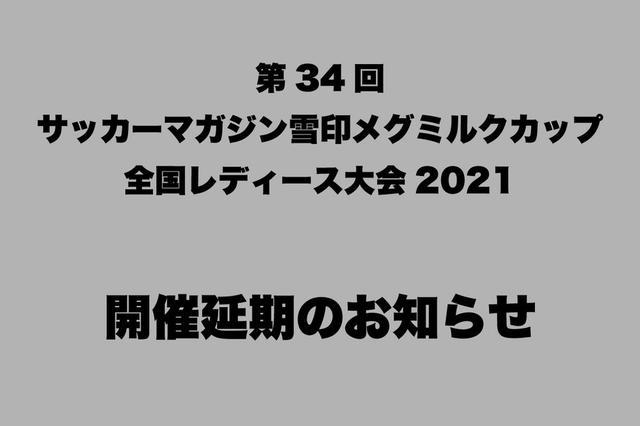 画像: 【開催延期】第34回 サッカーマガジン雪印メグミルクカップ全国レディース大会2021開催延期のお知らせ