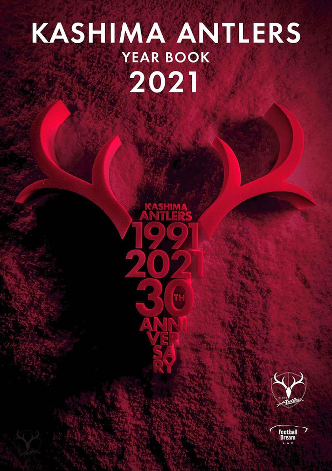 画像: KASHIMA ANTLERS YEAR BOOK 2021(鹿島アントラーズ エフ・シー/発行) | BBMスポーツ | ベースボール・マガジン社