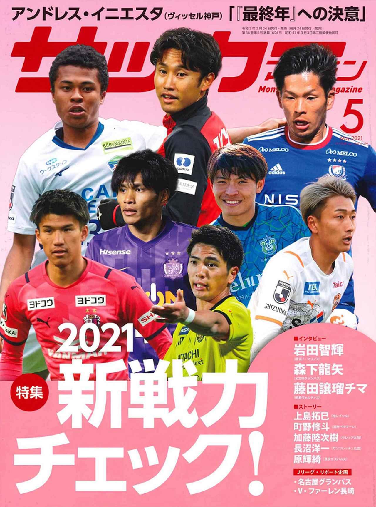 画像: 【Amazonからのご購入】 サッカーマガジン 5月号 www.amazon.co.jp