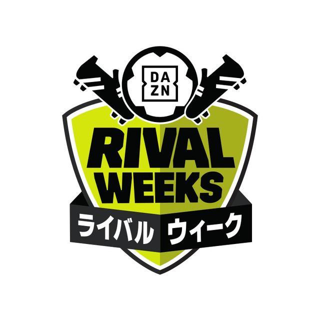 画像: ライバルウィークは4月29日にスタート。5月16日までに開催される19試合を対象に、さまざまな企画が実施される