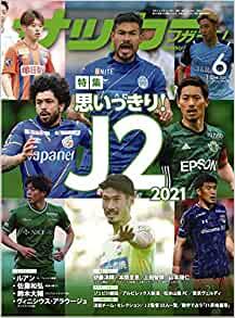 画像: 【Amazonからのご購入】 サッカーマガジン2021年6月号 (思いっきり! J2)   サッカーマガジン編集部