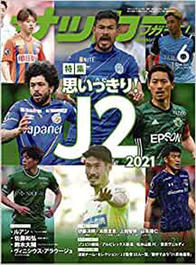 画像: 【Amazonからのご購入】 サッカーマガジン2021年6月号 (思いっきり! J2) | サッカーマガジン編集部