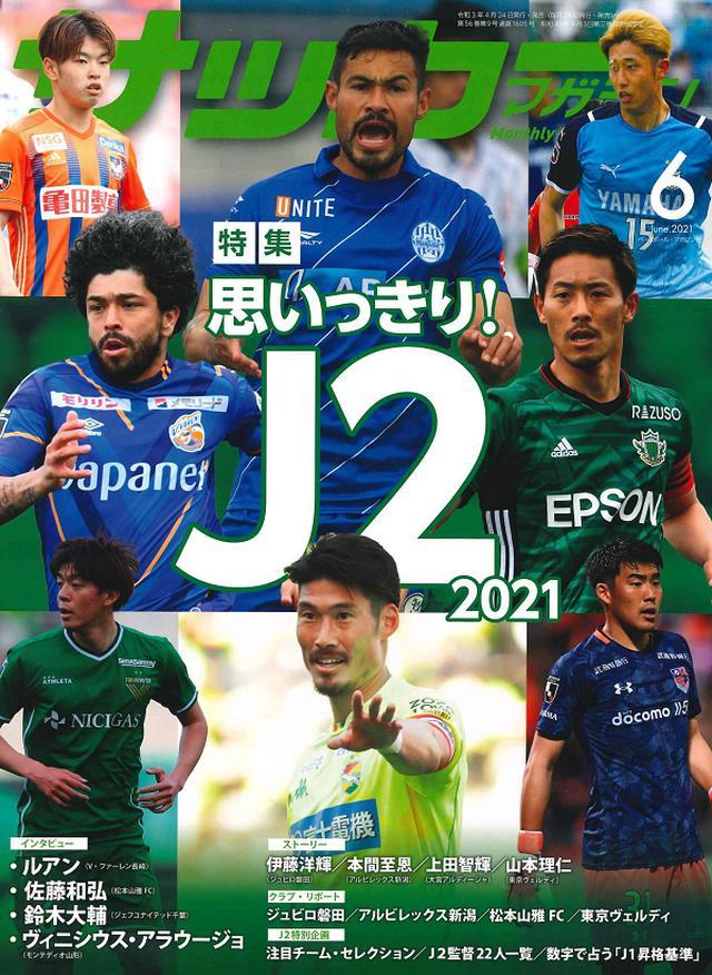 画像: 【BOOK CARTからのご購入】 サッカーマガジン 6月号