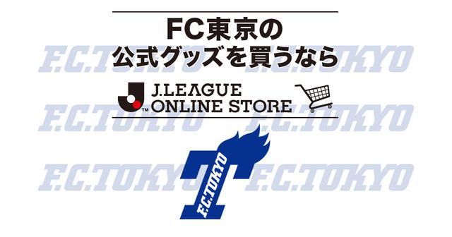 画像: FC東京オフィシャルオンラインショップ|【公式】Jリーグオンラインストア J.LEAGUE ONLINE STORE