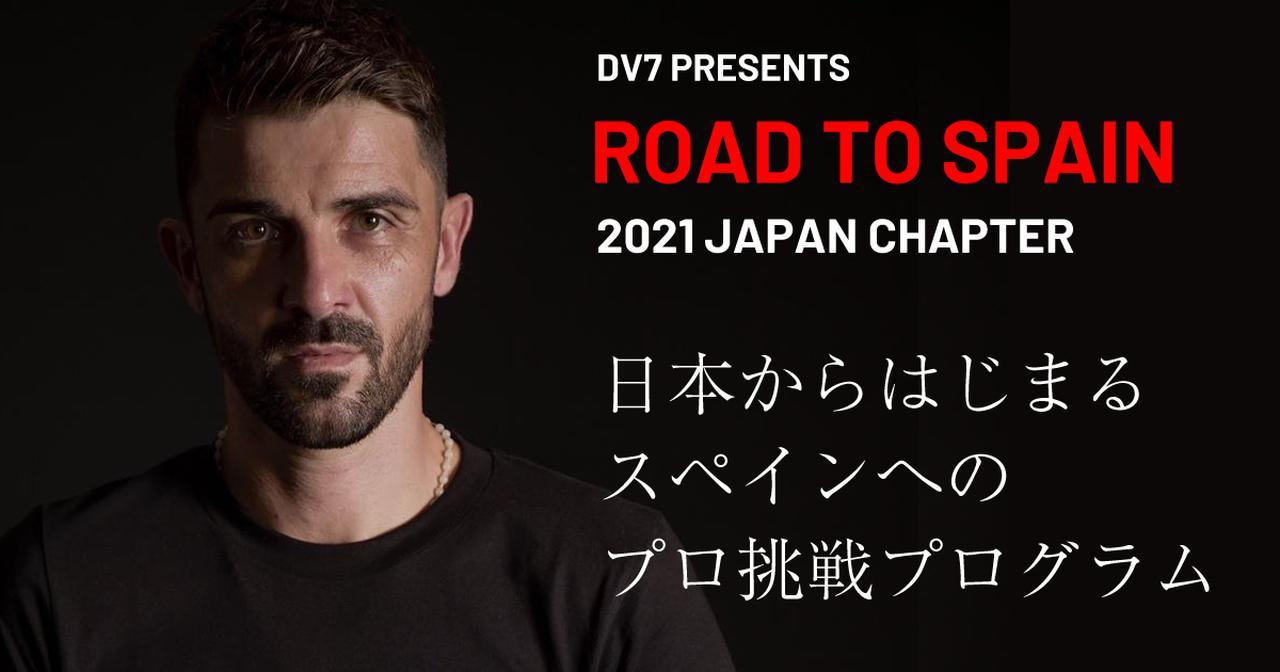 画像: DV7 Presents ROAD TO SPAIN