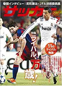 画像: 【Amazonからのご購入】 サッカーマガジン2021年7月号 (ライバル、万歳!)   サッカーマガジン編集部