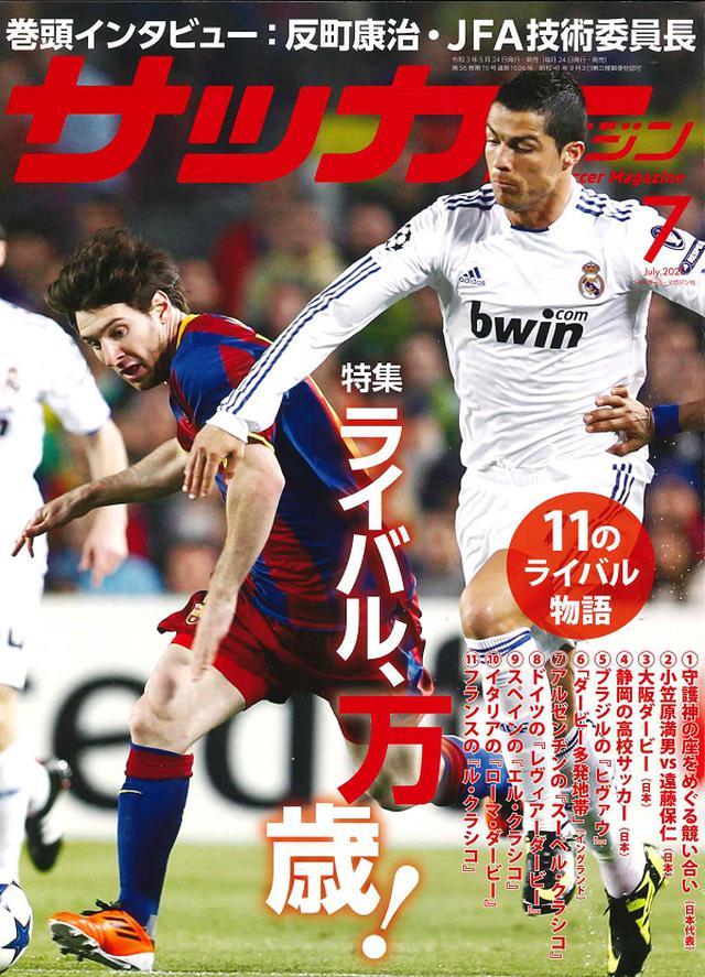 画像: 【BOOK CARTからのご購入】 サッカーマガジン 7月号