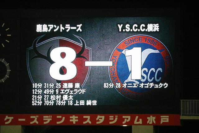 画像: ケーズデンキスタジアム水戸の大型ビジョンにこの試合のスコアが掲示される(写真◎サッカーマガジン)