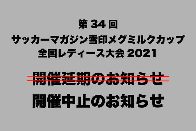 画像: 【開催延期→中止】第34回サッカーマガジン雪印メグミルクカップ全国レディース大会2021開催中止のお知らせ