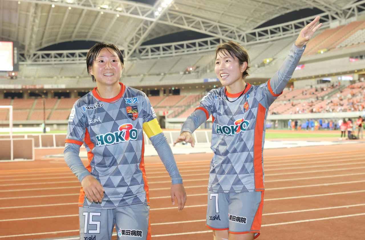 画像: アウェーで完勝したAC長野。勝利を喜ぶ瀧澤莉央(左)と八坂芽依