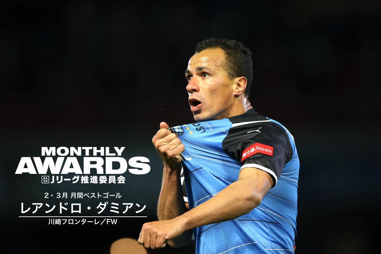 画像: 【Jリーグ月間表彰】川崎Fのレアンドロ・ダミアンが「チームの姿勢が表れていた」ロングボレーの裏側を語る - サッカーマガジンWEB