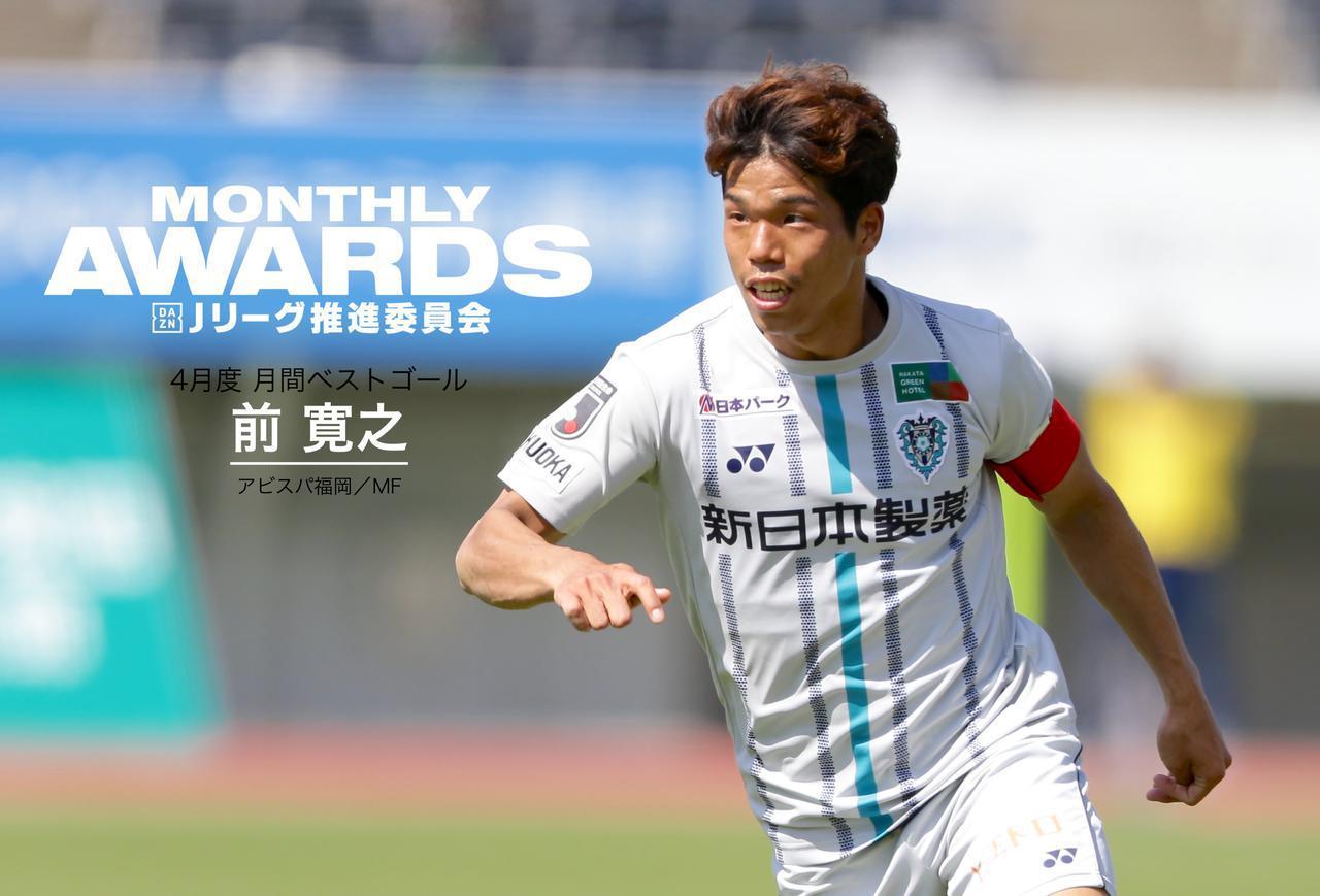 画像: 【Jリーグ月間表彰】福岡の前寛之が語る「練習でも決めたことがない」スーパーボレーの真相 - サッカーマガジンWEB