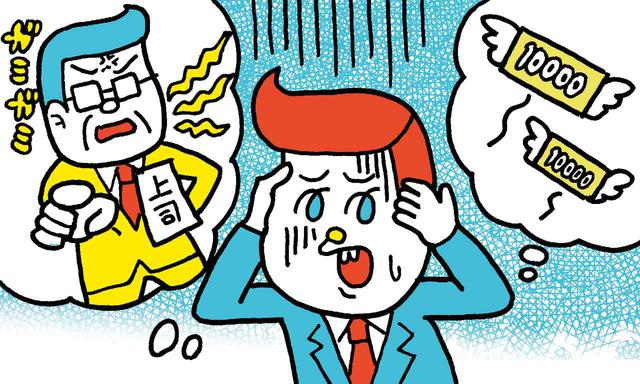 画像: お金と心が消耗していく…陥りがちな不安とは?
