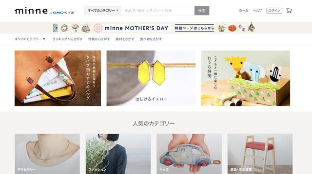 画像: ※この画像はサイト 「minne」 のスクリーンショットです。