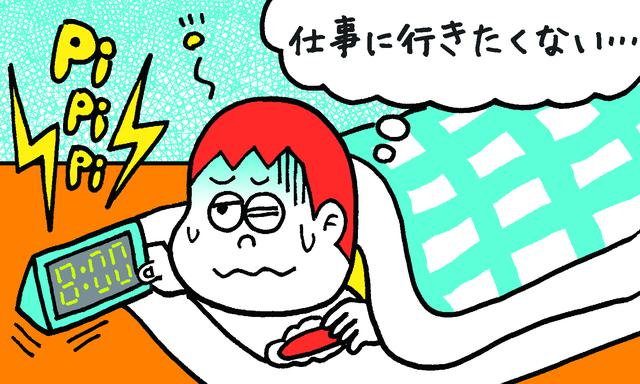 画像: 身体症状が長く続き、会社に行けなくなったら要注意!