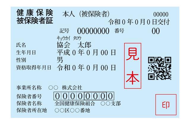画像: 協会けんぽの保険証(イメージ)